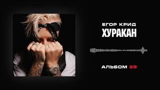 Егор Крид — Хуракан (Альбом «58»)