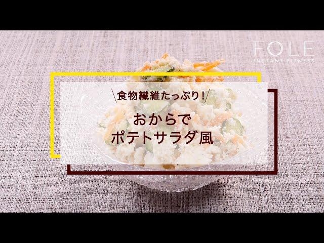 おからでポテトサラダ風のレシピ