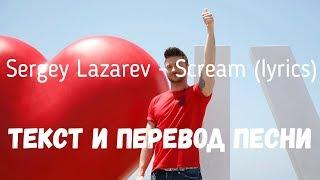 Sergey Lazarev   Scream (lyrics текст и перевод песни)