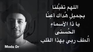 تحميل اغاني Maher Zain - Lawlaka (LYRICS) ماهر زين - لولاك كلمات MP3