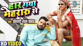 Khesari Lal Yadav Haar Gaya Mehraru Se Chandani Singh Superhit