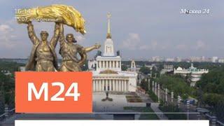 Фонтаны Центральной аллеи на ВДНХ открыли после реставрации - Москва 24