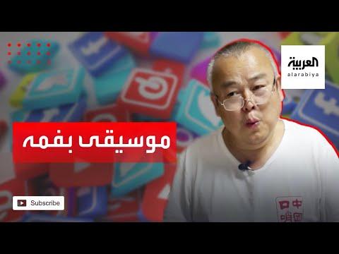 العرب اليوم - شاهد: التصفير وضع هذا الصيني ضمن مشاهير السوشيال ميديا!!