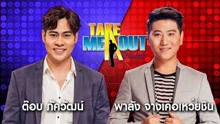 ต๊อบ & พาลัง - Take Me Out Thailand ep.8 S12 (30 ก.ย.60) FULL HD