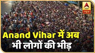 Lockdown: Anand Vihar में अब भी लोगों की भीड़, नहीं मिल रही वहां कोई बस   ABP News Hindi
