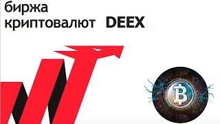 DEEX EXCHANGE ICO - BitShares 2.0 BTS (Graphene) - скачок развития децентрализованных крипто бирж