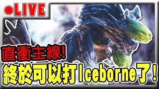 直衝主線!終於可以打Iceborne了?!|魔物獵人 世界: Iceborne【黑羽】