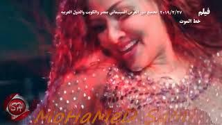 اسماعيل الليثى - فتح المزاد - فيلم خط الموت - 2019 - ISMAIL EL LEITHY - FOTEH ALMAZAD تحميل MP3