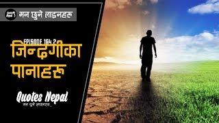 जिन्दगीका पानाहरू   Nepali Sad Heart Touching Quotes   Nepali Breakup Feelings, Status   EP. 164.2
