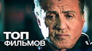 10 ФИЛЬМОВ С УЧАСТИЕМ СИЛЬВЕСТРА СТАЛЛОНЕ!