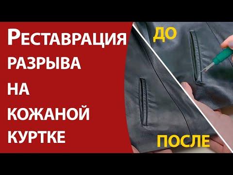 Реставрация разрыва на кожаной куртке