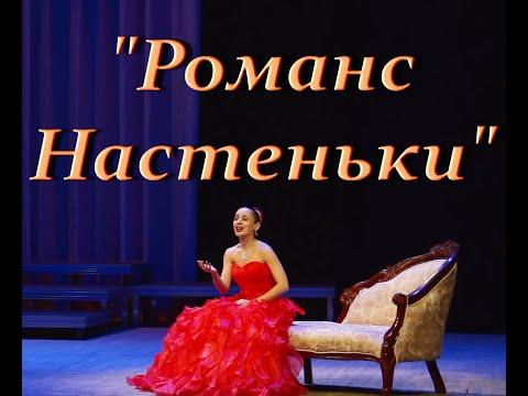 """""""Романс Настеньки"""" (""""Вы,чьи широкие шинели..."""") Регина Андрианова"""