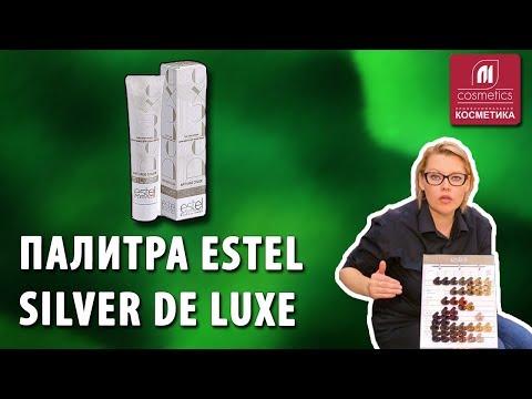 Палитра Estel Silver De Luxe. Почему не закрашивается седина ? Краска для окрашивания седины Эстель