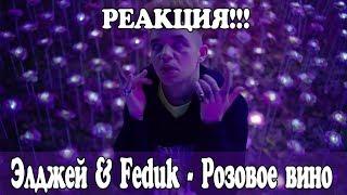 РЕАКЦИЯ Элджей & Feduk - Розовое вино