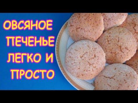 Овсяное печенье,простой рецепт