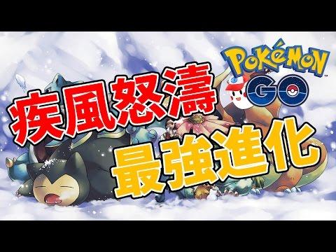 【Pokémon GO】疾風怒濤!最強的快龍登場!隨從系統與戰力大進化 #24