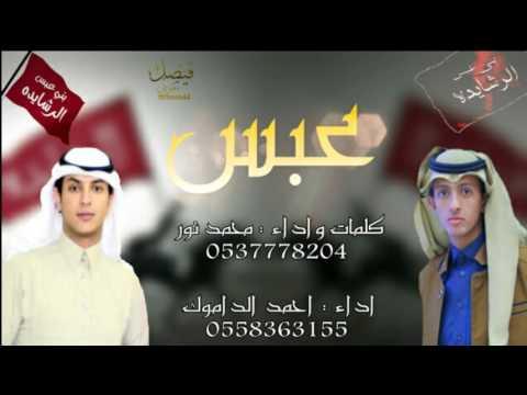 شيلة عبس كلمات و اداء محمد نور اداء احمد الداموك