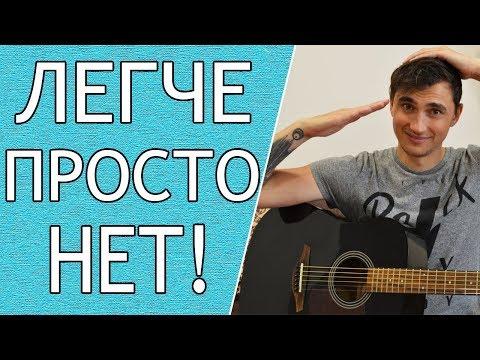 Песня ПЯТНИЦА - Я СОЛДАТ на Гитаре для Начинающих (3 Простых Способа)