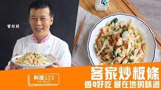 料理123-客家炒粄條