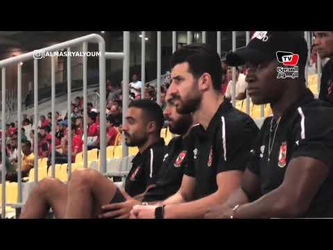 صفقات الأهلي الجديدة تُتابع أولى مبارايات الفريق أمام «اطلع بره» من مدرجات «برج العرب»