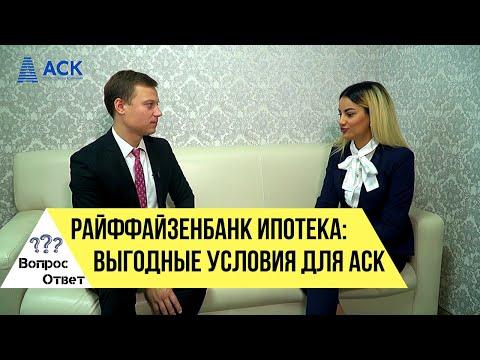 Райффайзен банк ипотека ✔выгодные условия и эксклюзивные предложения для клиентов АСК Краснодар