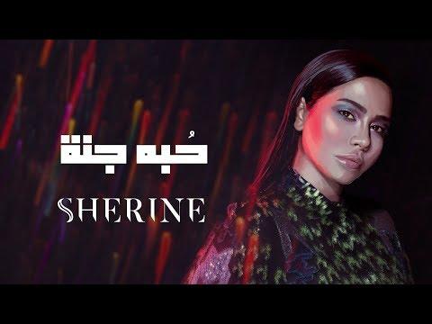 Sherine Hobbo Ganna شيرين حبه جنة