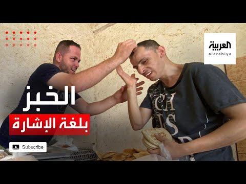 العرب اليوم - شاهد: شقيقان فلسطينيان يديران مخبزًا بلغة الإشارة