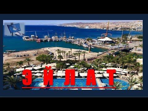 35 достопримечательностей Эйлата. Израиль .Путь к солнцу. 35 attractions of Eilat. Israel.
