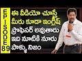 Spoken English Classes In Telugu Episode 89