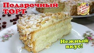 Торт «Подарочный» - не рецепт, а просто находка! Минимум ингредиентов - шикарный вкус.