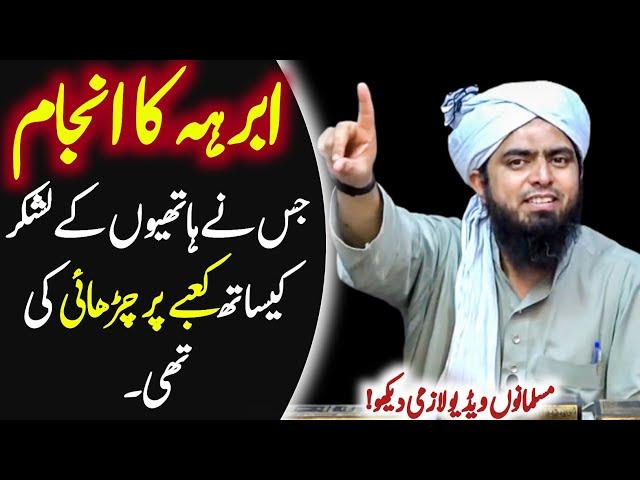 Abraha Ka Lashkar    Surah Feel    Engineer Muhammad Ali Mirza    Supreme Muslims