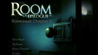 Прохождение The room ( Chapter 5)