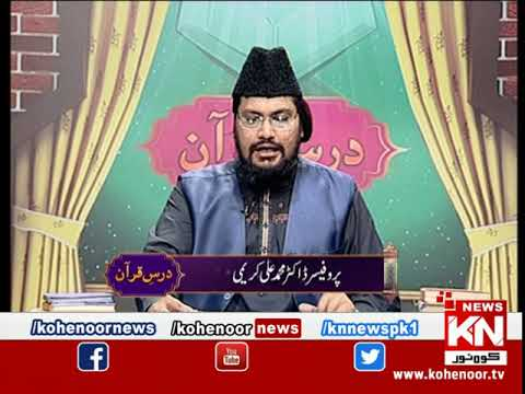 Darse Quran 14 May 2020 | Kohenoor News Pakistan