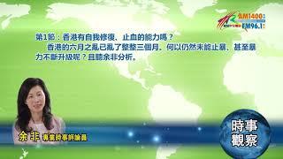 09162019時事觀察第1節:余非 -- 香港有自我修復、止血的能力嗎?