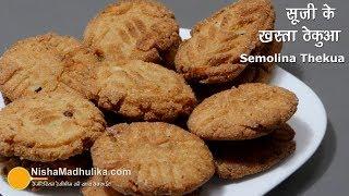 सूजी के खस्ता ठेकुआ सांचे और बिना सांचे के बनायें । Khasta Thekua recipe । Khajur Recipe