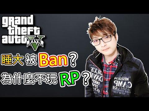 鬼島局長睡大 解釋為何不玩RP了 QQ