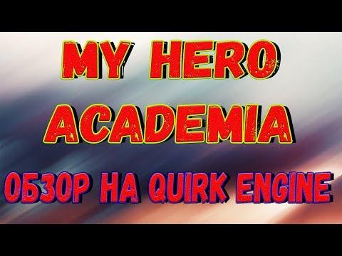 Roblox, Boku No Roblox Remastered! Я стал человеком двигателем! Обзор на Quirk Engine!