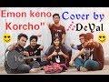 Emon keno korcho | Milon | Tomar Jonno | Cover By Deyal