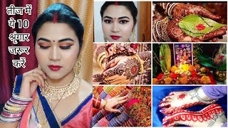 हरतालिका तीज के दिन ये 10 श्रिंगार जरूर करें | Hartalika Teej Special Easy Makeup Look | Teej Makeup  IMAGES, GIF, ANIMATED GIF, WALLPAPER, STICKER FOR WHATSAPP & FACEBOOK
