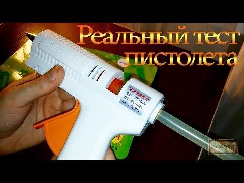 Обзор и тестирование клеевого пистолета ANT AT-8 из Китая (aliexpress)