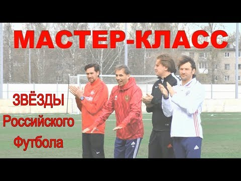 Мастер-класс звёзд футбола на «Электроне». Видеообзор