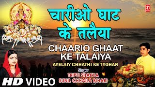 Chaariyo Ghaat Ke Talaiya [Full Song] AYELAIY CHHATHI KE TYOHAR - Download this Video in MP3, M4A, WEBM, MP4, 3GP
