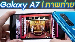 ||| SAMSUNG Galaxy A7 กล้องหลัง 3 ตัวกับภาพถ่ายมุมองกว้างสุดUltra-wide