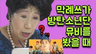 막례가 방탄소년단 Idol 뮤비를 봤을때 [박막례 할머니]