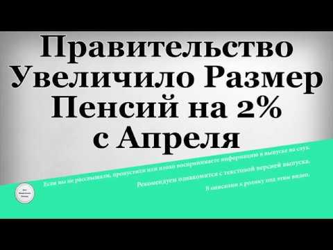 Правительство Увеличило Размер Пенсий на 2% с Апреля