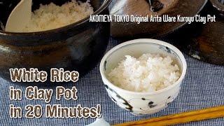 Perfect Japanese White Rice in 20 MIN!!! AKOMEYA TOKYO Original Clay Pot アコメヤ東京オリジナル土鍋