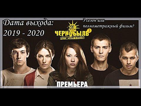 Чернобыль. Зона Отчуждения 3. / Полнометражный фильм 2019.
