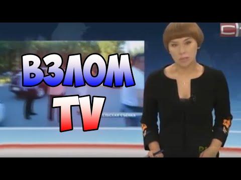 5 УЖАСАЮЩИХ ВЗЛОМОВ НА ТВ (видео)
