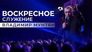 Воскресное служение - Владимир Мунтян / Проповедь