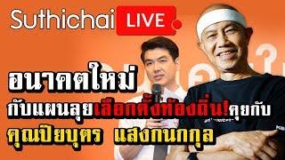 อนาคตใหม่กับแผนลุยเลือกตั้งท้องถิ่น! คุยกับคุณปิยบุตร แสงกนกกุล : Suthichai live 05/07/2562